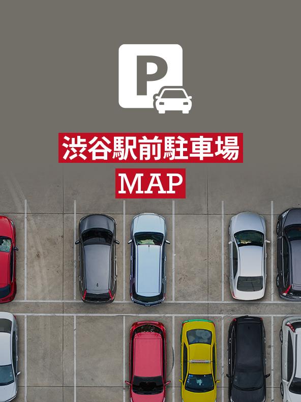 渋谷駅前駐車場MAP