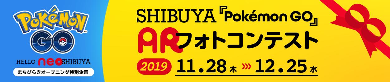 SHIBUYA Pokemon GO ARフォトコンテスト