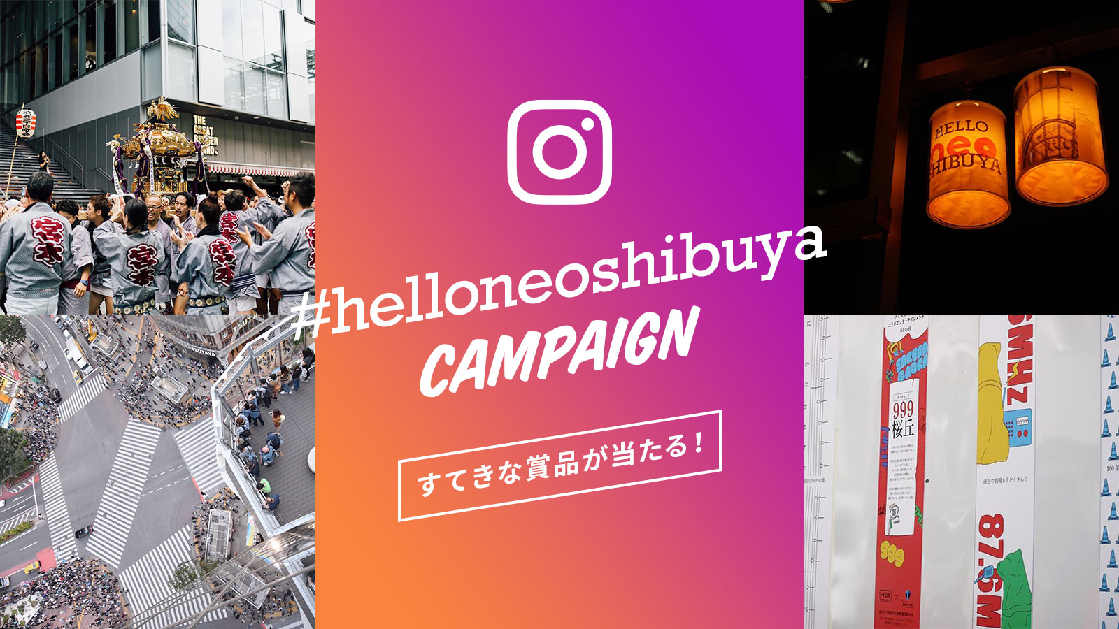 #helloneoshibuyaキャンペーン