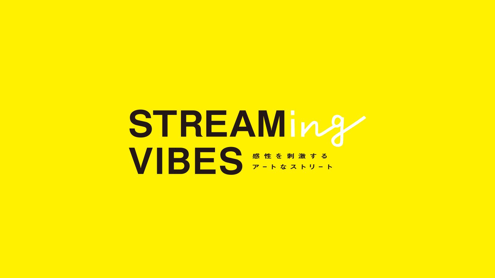 STREAMing VIBES ~感性を刺激するアートなストリート〜