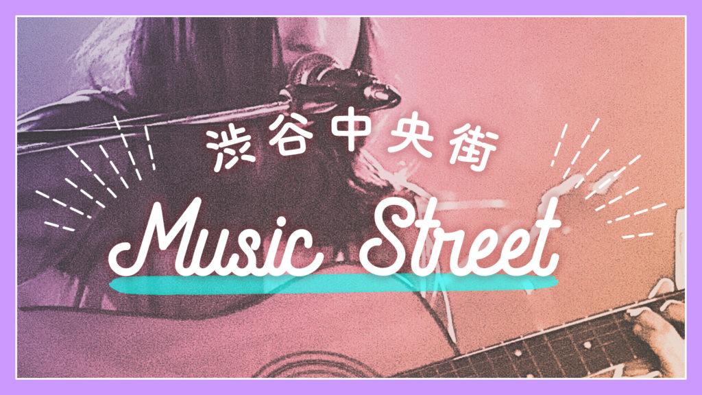 渋谷中央街Music Streetオープニングアクト募集!